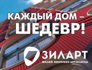 ЖК «ЗИЛАРТ» - новые дома в продаже Каждый дом – шедевр!